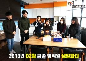 2018년 02월 임직원 생일파티