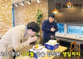 2018년 04월 임직원 생일파티