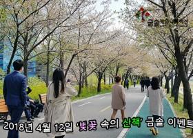 """2018년 04월 12일 """"벚꽃 속의…"""
