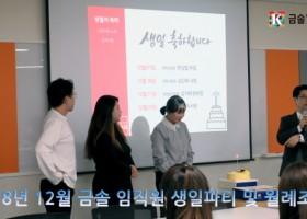 2018년 12월 금솔 임직원 생일파…