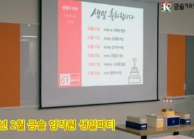 2019년 2월 금솔 임직원 생일파티