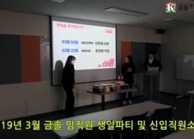 2019년 3월 금솔 임직원 생일파티…