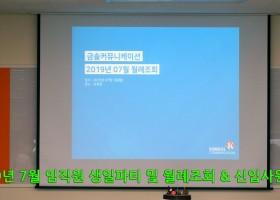2019년 7월 금솔 임직원 생일파티…