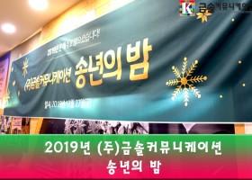 2019년 금솔커뮤니케이션 송년의 밤…