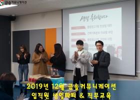 2019년 금솔커뮤니케이션 12월 생…
