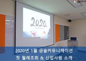 2020년 1월 금솔커뮤니케이션 첫 …