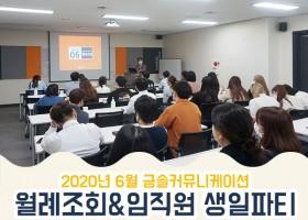2020년 6월 금솔커뮤니케이션 월례…