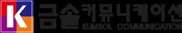 광고플랫폼비즈니스를 선도하는 크리에이터 그룹-(주)금솔커뮤니케이션